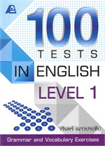 100 TESTS IN ENGLISH LEVEL 1