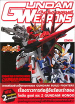 Gundam Weapons Gundam Build Fighters Hon