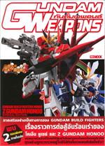 Gundam Weapons Gundam Build Fighters Hon