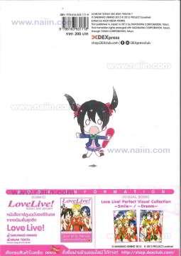 Love Live School idol diary #7 ยาซาวะ นิโกะ