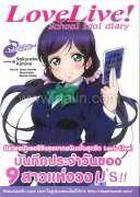 Love Live School idol diary #8 โทโจ โนโซมิ