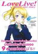 Love Live School idol diary #9 อายาเสะ เอริ