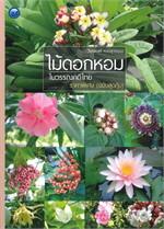 ไม้ดอกหอมในวรรณคดีไทย (ฉบับปรับปรุง)