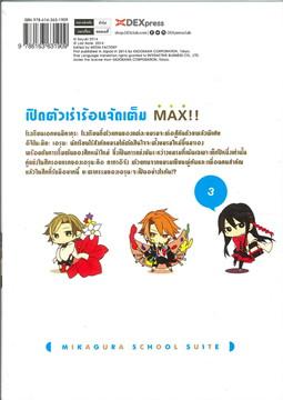 มิคากุระศึกชมรมอลเวง เล่ม 3 ฉบับการ์ตูน