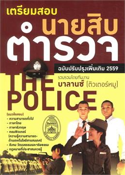 เตรียมสอบนายสิบตำรวจ ฉ.ปรับปรุง2559