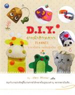 D.I.Y.งานผ้าสักหลาด(ฉบับสุดคุ้ม)