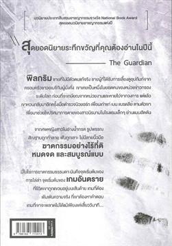 I am Pilgrim เกมอันตรายสายลับไร้ชื่อ เล่ม 1 (New York Times Best Seller)
