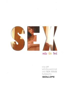 SEX หนัง รัก ใคร่