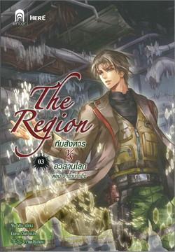 The Region ทีมสังหาร VS. อวสานโลก เล่ม 3 ตอน ราชาน้ำแข็ง