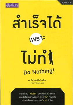 สำเร็จได้เพราะไม่ทำ (Do Nothing)