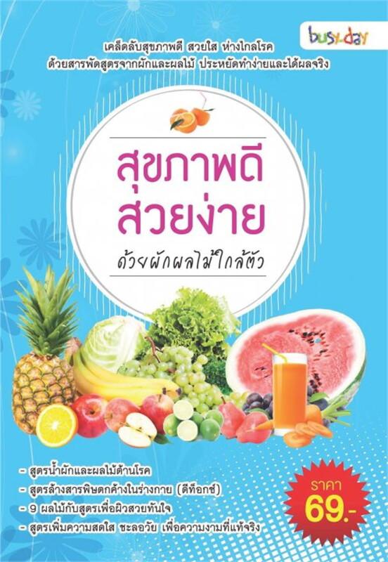 สุขภาพดี สวยง่าย ด้วยผักผลไม้ใกล้ตัว