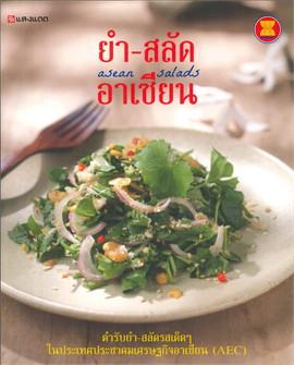 ยำ-สลัด อาเซียน - Asean Salad (คู่มือการทำอาหาร จากสำนักพิมพ์แสงแดด)