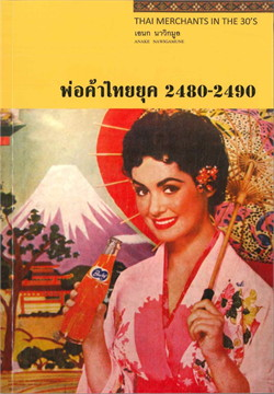 พ่อค้าไทยยุค 2480 - 2490