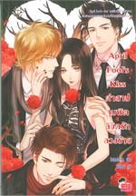 April Fool's Kiss คำสาปจุมพิตลิขิตรัก ลวงร้าย