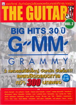 THE GUITAR BIG HITS 30 ปี GMM Vol.2