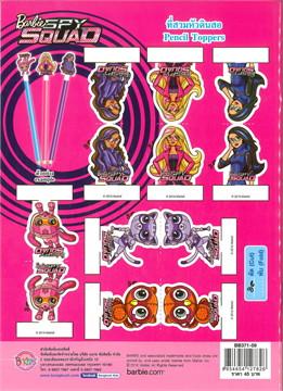 Barbie Spy Squad สายลับสาวสไตล์เปรี้ยวจี๊ด