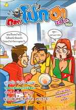 ตลกโปกฮา 24 ชม. Vol. 6