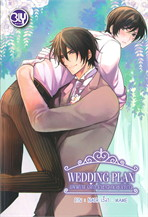 Wedding Plan แผนการ (รัก) ร้ายของนายเจ้าบ่าว
