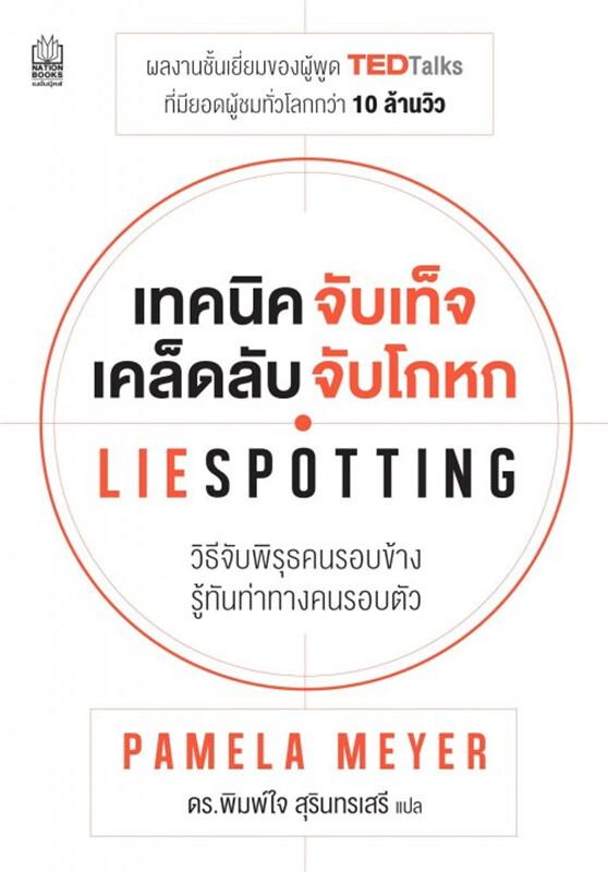เทคนิคจับเท็จเคล็ดลับจับโกหก LieSpotting