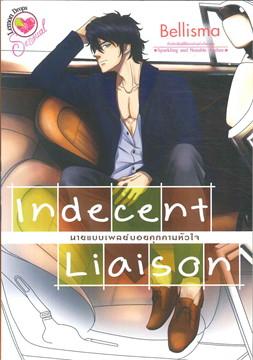 indecent Liaison นายแบบเพลย์บอยคุกคามหัวใจ (99.-)