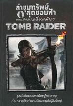 Tomb Raider: ล่าขุมทรัพย์สุดขอบฟ้า ตอนสามเหลี่ยมมังกร