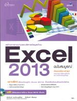 Excel 2013 ฉบับสมบูรณ์