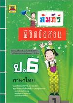 คัมภีร์พิชิตข้อสอบ ป.6 ภาษาไทย