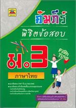 คัมภีร์พิชิตข้อสอบ ม.3 ภาษาไทย