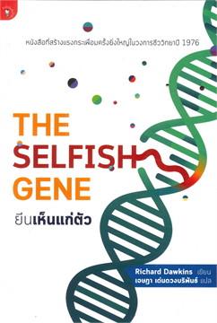 THE SELFISH GENE ยีนเห็นแก่ตัว
