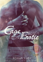 Cage Erotic กรงร้อนซ่อนรัก