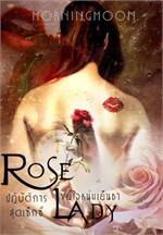 Rose Lady ปฏิบัตการสุดเซ็กซี่ขยี้ใจฯ