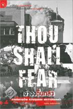 THOU SHALL FEAR เจ้าจงตื่นกลัวการก่อการร้าย ความรุนแรง และการครอบงำ