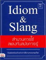 Idiom & Slang สำนวนควรใช้ สแลงทันสมัยควรรู้