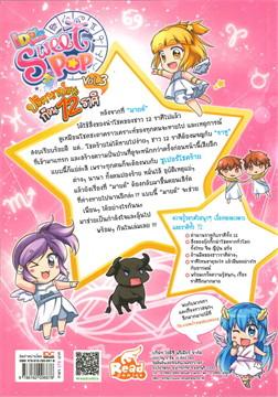 Idol Secret Sweet Pop ตอน ปริศนาป่วนก๊วน 12 ราศี