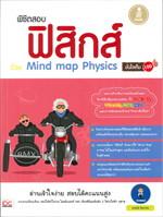 พิชิตสอบ ฟิสิกส์ ด้วย Mind map Physics มั่นใจเต็ม100