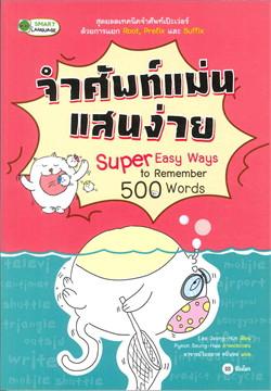 จำศัพท์แม่นแสนง่าย Super Easy Ways to Remember 500 words