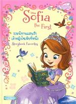 รวมนิทานแสนรักเจ้าหญิงโซเฟียที่หนึ่ง- Disney Sofia the First: Storybook Favorites (นิทานสองภาษาไทย-อังกฤษ)