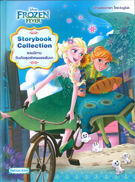 รวมนิทานวันเกิดสุดพิเศษของอันนา  - Disney Frozen Fever (นิทานสองภาษาไทย-อังกฤษ)