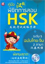 คู่มือพิชิตการสอบ HSK ระดับ 5 +CD