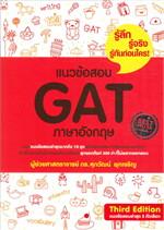 แนวข้อสอบ GAT ภาษาอังกฤษ