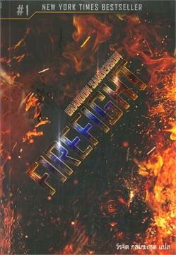 ไฟร์ไฟท์ - Firefight (เล่มที่ 2 ของไตรภาคเร็คคอนเนอร์ Reconers)
