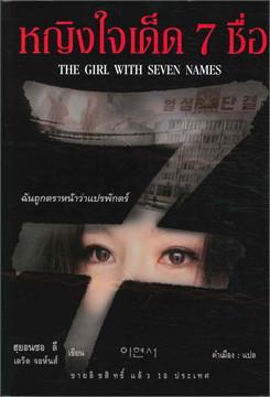 หญิงใจเด็ด 7 ชื่อ / THE GIRL WITH SEVEN NAMES