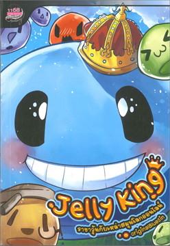 Jelly King ราชาวุ้นกับเหล่าสมุนโลกออนไลน์ originaLBLuesin