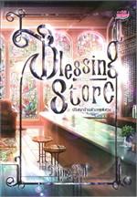 Blessing Store ปริศนาร้านค้าเทพพิศวง