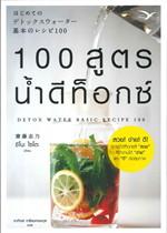 100 สูตรน้ำดีท็อกซ์ (Detox Water Basic Recipe 100)