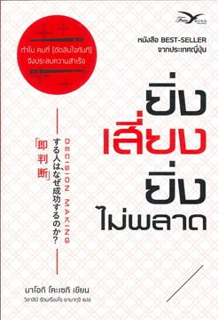 ชื่อ: ยิ่งเสี่ยง ยิ่งไม่พลาด (Decision Making) - หนังสือ Best Seller จากประเทศญี่ปุ่น