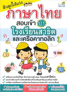 ติวลูกให้เก่งภาษาไทยสอบเข้าป.1 ร.ร.สาธิต