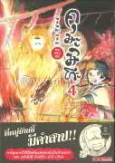 คุมะมิโกะ คนทรงหมี เล่ม 4 ฉบับการ์ตูน