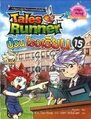 เทลส์รันเนอร์ป่วนโรงเรียน เล่ม15Tales Runner