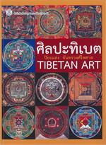 ศิลปะทิเบต TIBETAN ART : ปิยะแสง จันทรวงศ์ไพศาล